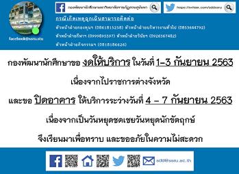 กองพัฒนานักศึกษา ขอ งดให้บริการ ในวันที่ 1-3 กันยายน 2563 เนื่องจากไปราชการต่างจังหวัด และขอ ปิดอาคาร ให้บริการระว่างวันที่ 4 - 7 กันยายน 2563