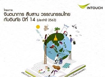 ประกวดในโครงการ จินตนาการ สืบสาน วรรณกรรมไทยกับอินทัช ปีที่ 14