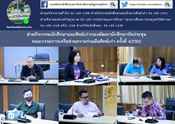 รองอธิการบดีฝ่ายกิจการนักศึกษา ได้เป็นประธานการประชุมคณะกรรมการความร่วมมือเครือข่ายศิษย์เก่า ครั้งที่ 4 ประจำปีการศึกษา 2562