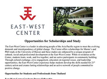 โอกาสที่จะได้รับทุนและเข้าร่วมโครงการทางการศึกษาของศูนย์ East-West Center ในฮาวายมาถึงแล้ว! ศูนย์ฯ มีโครงการทุนการศึกษาในระดับปริญญาโทและปริญญาเอกที่มหาวิทยาลัย University of Hawaii
