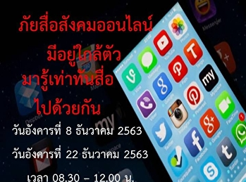 """Event: """"Social Media Literacy"""" Training Course"""