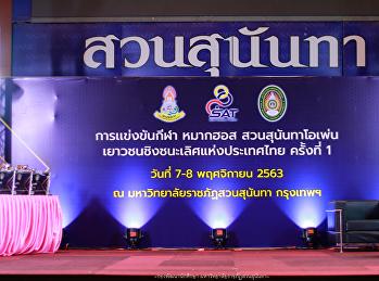 การแข่งกันกีฬาหมากฮอสสวนสุนันทาโอเพ่นเยาวชนชิงชนะเลิศแห่งประเทศไทย ครั้งที่ 1 วันที่ 7-8 พฤศจิกายาน 2563 ณ มหาวิทยาลัยราชภัฏสวนสุนันทา