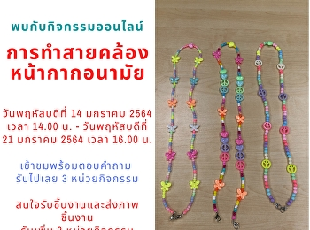 Event: Create Your Own Mask Strap