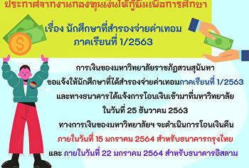 ประกาศจากงานกองทุนเงินให้กู้ยืมเพื่อการศึกษา เรื่อง นักศึกษาที่สำรองจ่ายค่าเทอม ภาคเรียนที่ 1/2563