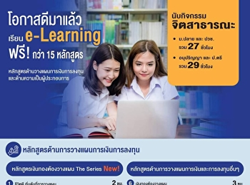 ข่าวดี!! มาบอก เรียน e-Learning นับกิจกรรมจิตสาธารณะ กยศ. ได้สูงสุดถึง 29 ชั่วโมง