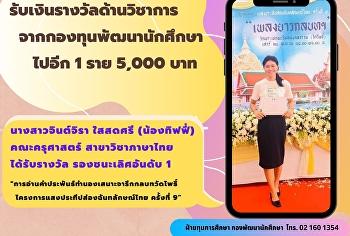 ขอแสดงความยินดี กับ นางสาวจินต์จิรา ใสสดศรี นักศึกษาสาขาวิชาภาษาไทย คณะครุศาสตร์