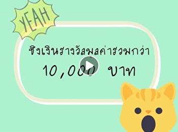 """ขอเชิญนักศึกษา ชั้นปีที่ 1-3 เข้าร่วมอบรม ในกิจกรรม """"เสนาะเสียง เรียงร้อยกรอง"""" ให้ความรู้ด้านภาษาไทย ในการแต่งกลอน กาพย์ โคลง ฉันท์ ร่าย"""