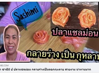 มีของขวัญวาเลนไทน์หรือยังคะ ดอกกุหลาบแซลม่อน  สายแซลม่อน...ห้ามพลาด