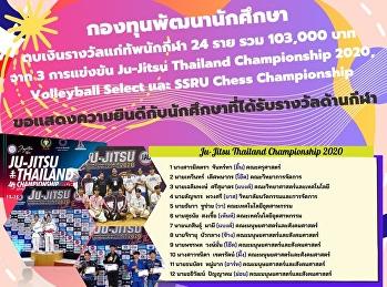 กองทุนพัฒนานักศึกษา ตบเงินรางวัลแก่ทัพนักกีฬา 24 ราย จาก 3 การแข่งขัน Ju-Jitsu Thailand Championship 2020 , Volleyball Select และ SSRU Chess Championship เป็นเงินรางวัล 103,000 บาท ขอแสดงความยินดีด้วยค่ะ