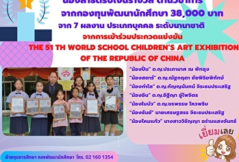 The 51th World School Children's Art Exhibition Of The Republic Of China