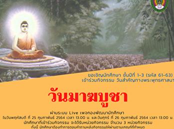 เข้าร่วมกิจกรรมออนไลน์ เนื่องในวันสำคัญทางพระพุทธศาสนา