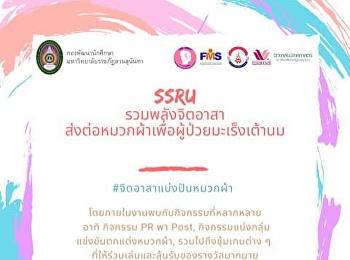 """ร่วมกันส่งมอบรอยยิ้มสร้างความสุขให้กับผู้ป่วยมะเร็งเต้านม ในโครงการ """"PR SSRU รวมพลังจิตอาสา ส่งต่อหมวกผ้าเพื่อผู้ป่วยมะเร็ง"""" กันค่ะ"""