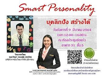 Smart Personality ฝ่ายวินัยนักศึกษา กองพัฒนานักศึกษา ขอเชิญอบรมพัฒนาบุคลิกภาพนักศึกษา ในวันอังคารที่ 9 มีนาคม 2564 เวลา 12.00–16.00 น. ณ ห้องประชุมช่อแก้ว อาคาร 31 ชั้น 5 สำรองที่นั่งด่วน มีจำนวน จำกัด