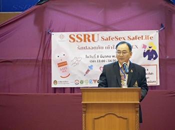 SSRU Safe Sex SafeLife รักปลอดภัย เข้าใจเรื่อง Sex