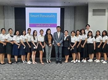 Smart Personality บุคลิกปัง สร้างได้