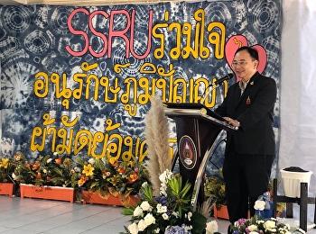 กิจการนักศึกษา เป็นประธานเปิดโครงการ SSRU ร่วมใจ อนุรักษ์ภูมิปัญญาไทยผ้ามัดย้อมคราม