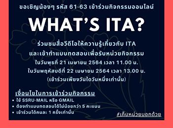 ขอเชิญน้องๆ รหัส 61-63 เข้าร่วมกิจกรรมออนไลน์ What's ITA?