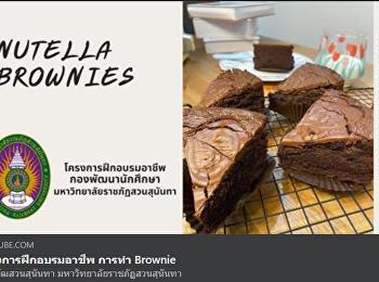 กักตัวโควิด....เราต้อง (รอด) มีรายได้ Nutella brownies นูเทลล่าบราวนี่ชุ่มฉ่ำ