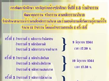 สำหรับนักศึกษา รหัส (61-63) ที่เข้าร่วมกิจกรรมพัฒนาคุณธรรมจริยธรรม ครบทั้ง 3 วัน (ลงชื่อ 10 ครั้ง)