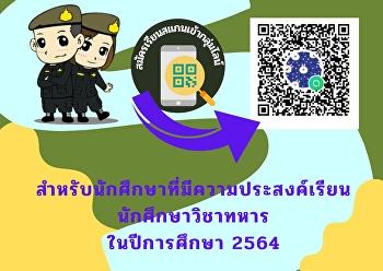 นักศึกษา ที่มีความประสงค์เรียนนักศึกษาวิชาทหาร (รด.) ในปีการศึกษา 2564 ขอให้เข้ากลุ่มไลน์ เพื่อติดตามข่าวสารการเรียนได้เลยครับ